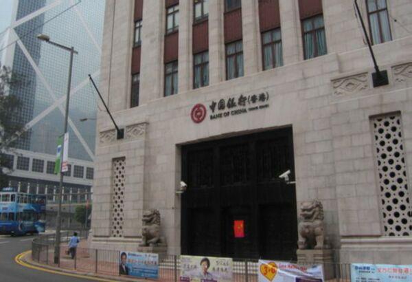 Bank Of China A Patra Cea Mai Mare Banca Din Lume S A Lansat La